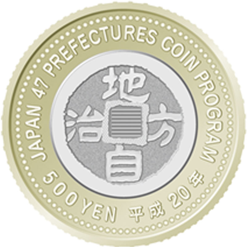 Image of reverse design of 500 yen