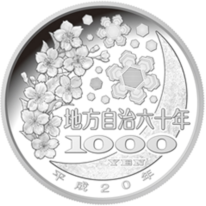 Image of reverse design of 1,000 yen